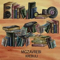 Krebuli (The Best) — Mgzavrebi