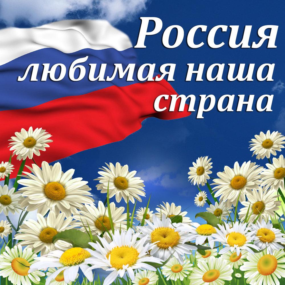 загсов картинки за что люблю свою россию знаменит, потому