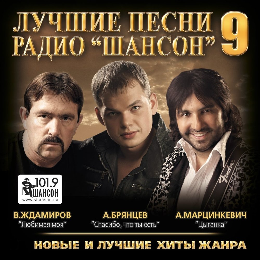 музыка шансон лучшие песни квартиру Барнаул объявления