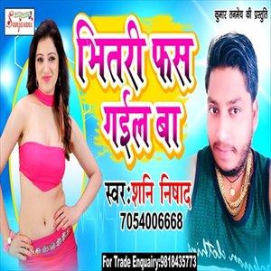 Sunny Nishad - Bhitari Phash Gail Ba