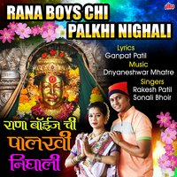 Rana Boys Chi Palkhi Nighali — Sonali Bhoir, Rakesh Patil, Rakesh Patil, Sonali Bhoir