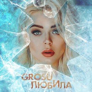 Grosu - Любила