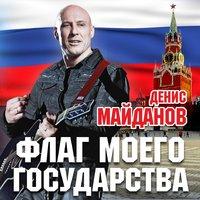 Майданов слушать онлайн все песни yandex