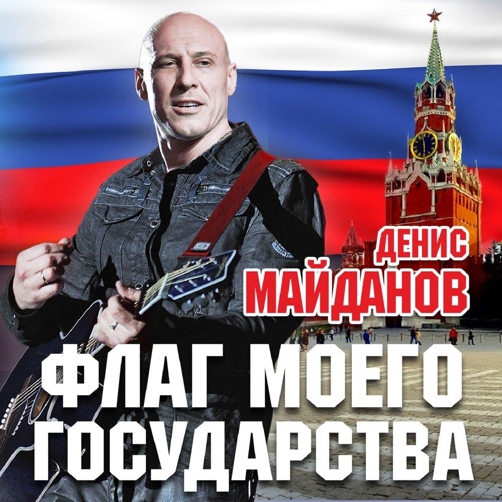 Флаг моего государства скачать бесплатно mp3
