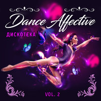 Дискотека Dance Affective, Vol.2 — сборник