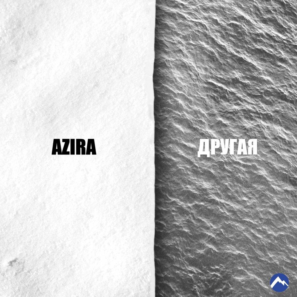 ВСЕ ДЛЯ ТЕБЯ AZIRA СКАЧАТЬ БЕСПЛАТНО