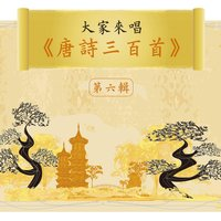Let's Sing 300 Tang Poems, Vol. 6 — Noble Band