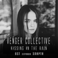 Kissing in the Rain — Venger Collective