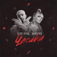 Егор Крид & Валерия - Часики