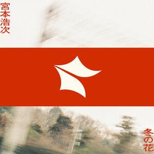 Hiroji Miyamoto - Fuyu No Hana