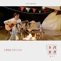 "Camping Episode: Let's Go Camping (Music From ""Sound Garden"") — Lee Jin Ah"