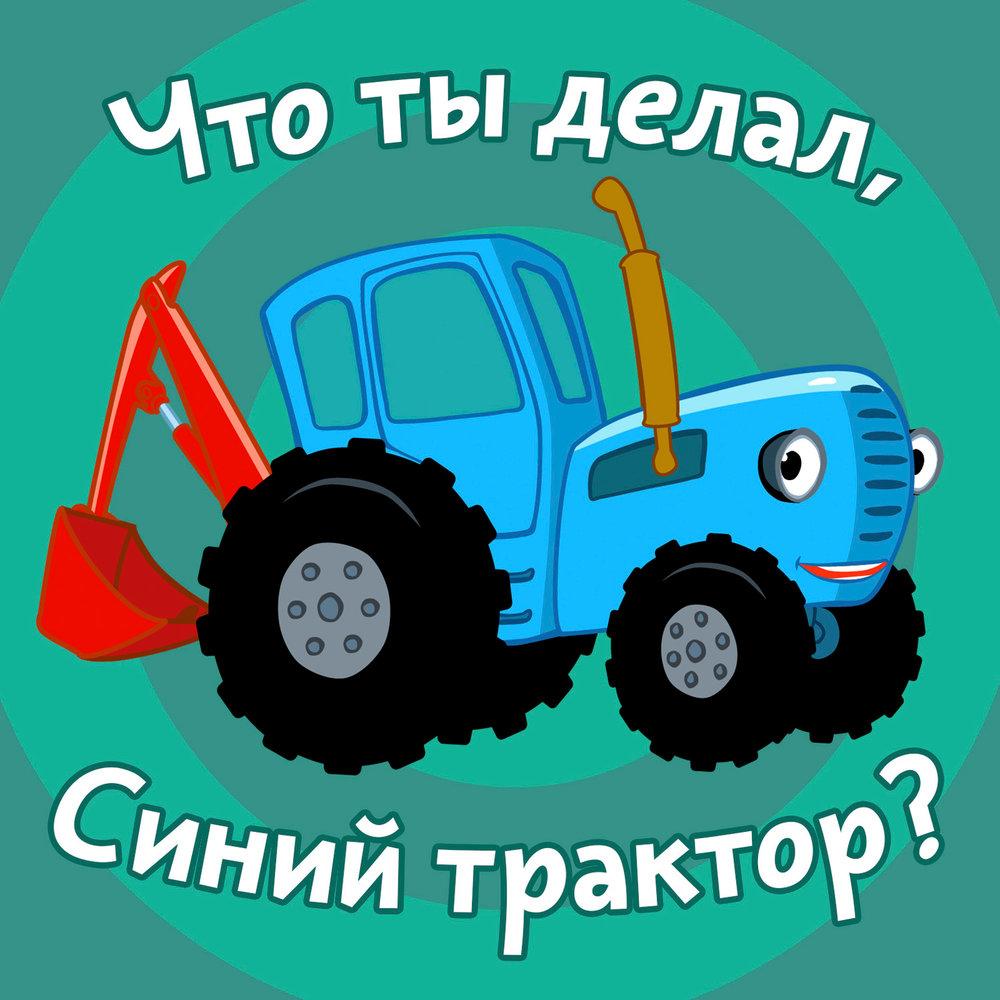трактор картинка синий