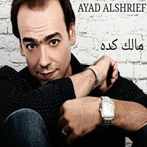 Ayad Alshrief - Malk Kda