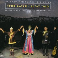 Legends and Myths of the Altay Mountains — Altay Trio