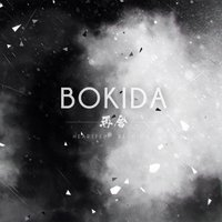 Bokida: Heartfelt Reunion (Soundtrack) — Xavier Dang