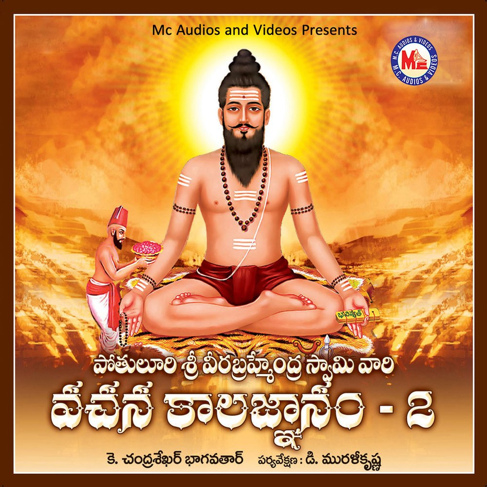 Vachana kala gananam vol 2 murali krishna for D murali krishna ias