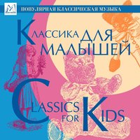Classics for Kids — Станислав Горковенко, Vladimir Altshuler, Mikhail Gantvarg, Saint Petersburg Academic Symphony Orchestra, Chamber Orchestra Of St. Petersburg Philharmonia
