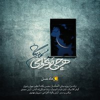 Harchi To Bekhay — Mohsen Yeganeh