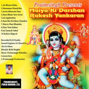 Rakesh Yankaran - Kabira Bigaral