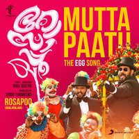 "Mutta Paatu (The Egg Song) [From ""Rosapoo""] — Sushin Shyam, Jassie Gift, Anthony Daasan"