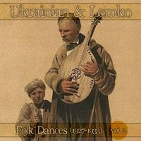 Ukrainian & Lemko Folk Dances, Vol.2 (1927-1933) — сборник