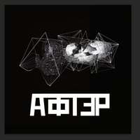 AFTER – AOTER — сборник