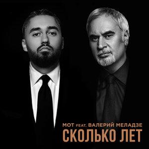 Мот, Валерий Меладзе - Сколько лет