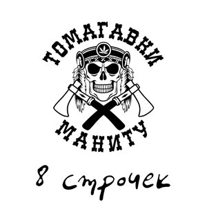Томагавки Маниту - Восемь строчек