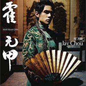 Jay Chou - Huo Yuan Jia