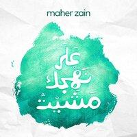 Maher Zain — слушать онлайн на Яндекс Музыке