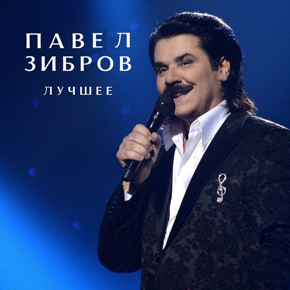 ПЕСНЯ ПАВЕЛ ЗИБРОВ ДОЧКА СКАЧАТЬ БЕСПЛАТНО