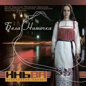Иньва, Ирина Пыжъянова - Красно солнышко
