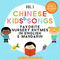 Chinese Kids Songs - Favorite Nursery Rhymes in English & Mandarin, Vol. 1 — The Countdown Kids