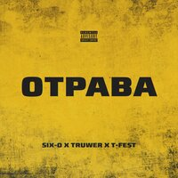 Отрава — Six-O, Truwer, T-Fest