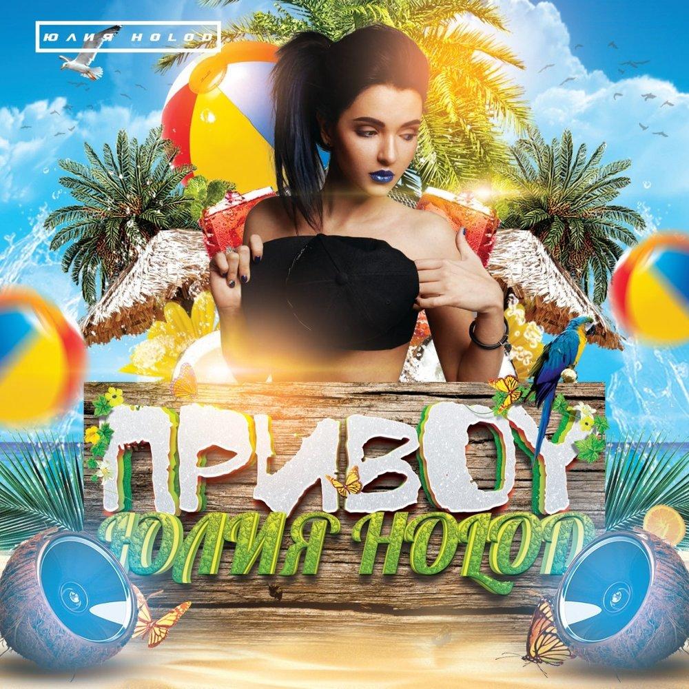 novinki-pop-muziki-2016-2017