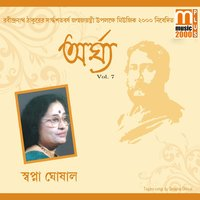 Argha, Vol. 07 — Swapna Ghosal