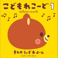 Kodomo Record 1 — Quinka,With A Yawn
