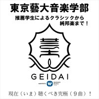 Tokyo University of the Arts (Geidai): From Classics to Traditional Japanese Music Performed by Recommended Students! — Ференц Лист