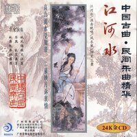 River Waters: Ancient Chinese Folk Music — Various Chinese Artists
