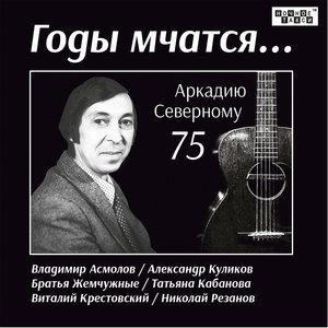 Братья Жемчужные - Памяти друга