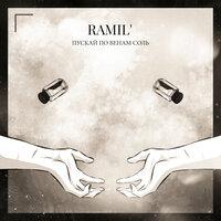 Ramil' - Пускай по венам соль