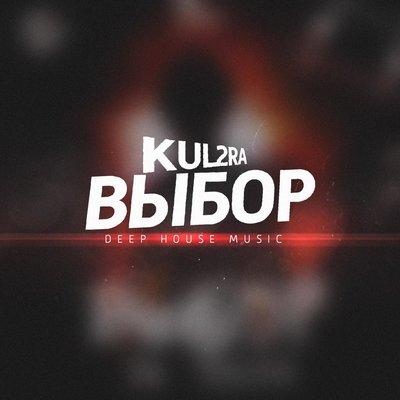 KUL2RA ВЫБОР 2017 ПЕСНИ СКАЧАТЬ БЕСПЛАТНО