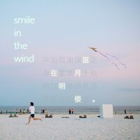 Smile In The Wind — 笛在月明楼
