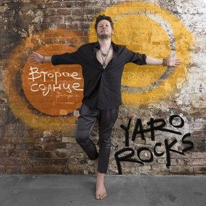YaroRocks - Второе солнце