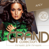 Grand Collection — Алсу