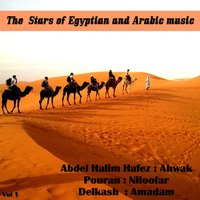 The Stars of Egyptian and Arabic Music, Vol. 1 — сборник