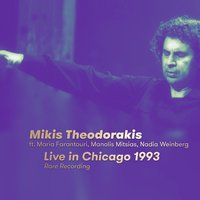 Live in Chicago 1993 (Rare Recording) — Mikis Theodorakis