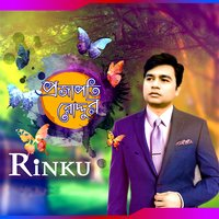 Projapoti Roddur - Single — Rinku