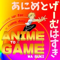 Anime to Game Wa Suki — Save up for a rainy day