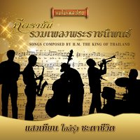 The Musical Compositions of His Majesty King Bhumibol Adulyadej of Thailand, Vol. 1 — сборник